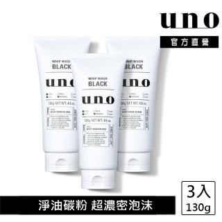 【UNO】UNO新炭洗顏