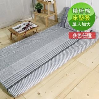 【McQueen 麥皇后】《生活達人》簡易型床墊套加贈枕套(單人加大3.5尺任選)