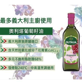 【Olitalia奧利塔】葡萄籽油料理組(1000mlx6瓶)