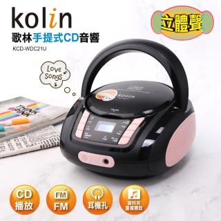 【Kolin 歌林】手提CD音響(KCD-WDC21)