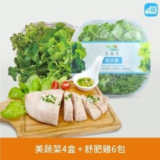 【NICE GREEn 美蔬菜】美蔬菜4盒+舒肥雞6包 贈沙拉醬4包(生菜 美生菜 雞胸肉 舒肥雞)