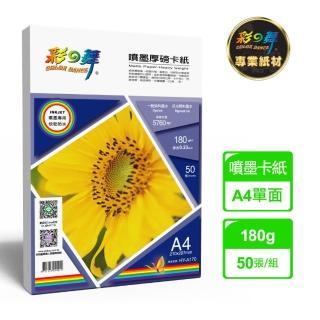 【彩之舞】噴墨厚磅卡紙-防水 180g A4 50張/包 HY-A170(噴墨紙、防水、A4)