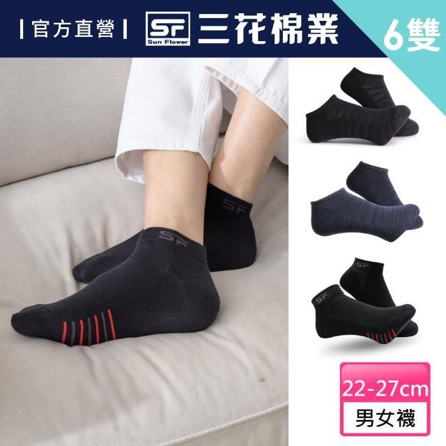 【SunFlower三花】男女適用1/4毛巾底運動襪/織紋/隱形襪.襪子(6雙組)/