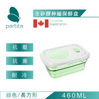 【加拿大帕緹塔Partita】全矽膠伸縮保鮮盒(460ml/長方形/綠色)
