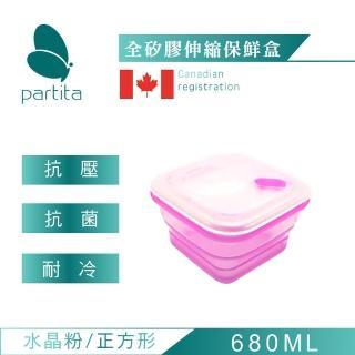 【加拿大帕緹塔Partita】全矽膠伸縮保鮮盒(680ml/正方形/粉色)