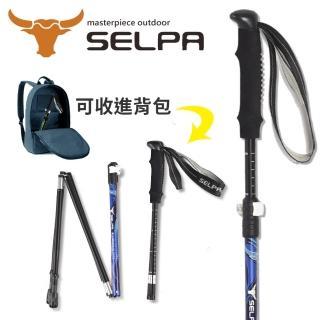 【SELPA】翔凰7075鋁合金折疊四節外鎖快扣登山杖(三色任選)