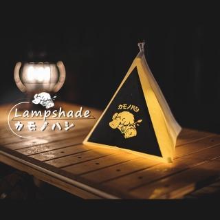 【platypus 鴨嘴獸】氣氛折疊燈罩 桌燈罩 夜燈罩 風格燈罩 可吊掛式 燈罩(贈小燈一顆)