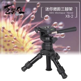 【Xiletu 喜樂途】XB-2 迷你帶手把微距三腳架 益祥公司貨(桌面三腳架 直播迷你腳架)