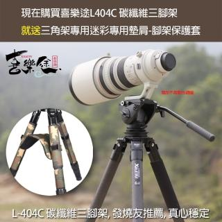 【Xiletu 喜樂途】L-404C 專業碳纖維頂級三腳架