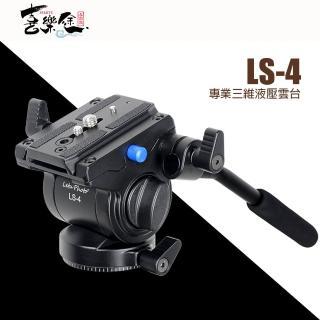 【Xiletu 喜樂途】LS-4 全景油壓雲台 益祥公司貨(錄影雲台 直播雲台)