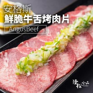 【極鮮配】安格斯鮮脆牛舌烤肉片(250G±10%/份)