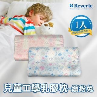 【Reverie 幻知曲】幼童工學乳膠枕-繽紛兔(適合3-7歲孩童 / 附贈2個純棉布套)