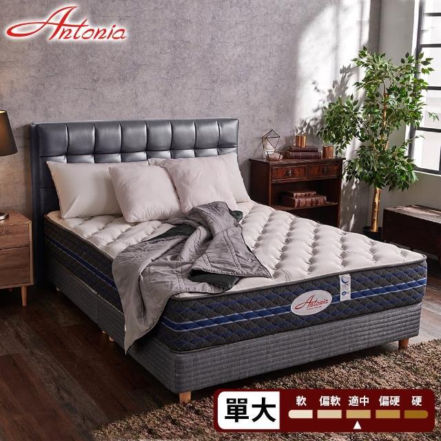 【Antonia】親膚乳膠護框德國AGRO獨立筒床墊(單人加大3.5尺)/