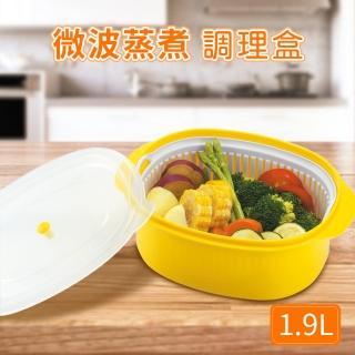 【日本IMOTANI工房】微波蒸煮調理盒1.9L