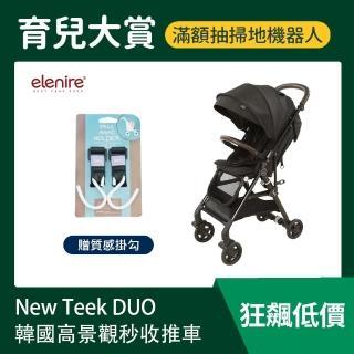 【elenire】韓國國民高景觀輕便推車New teek duo 2020(2色/單台)