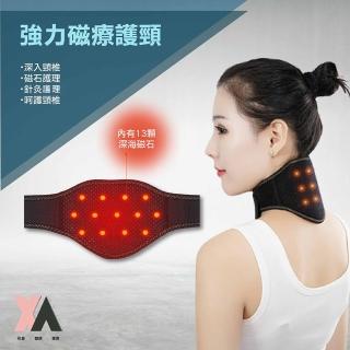 【XA】強力磁療護頸D17(磁石理療、頸椎不適、頸椎放鬆、頸椎熱敷、辦公室小物、產品設計師具國際證照)