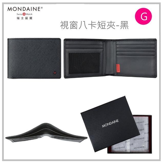 【MONDAINE 瑞士國鐵】暢銷短夾多款任選(均一價)