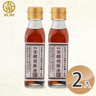 【日本九鬼】芳醇胡麻油-雙入組(105g)