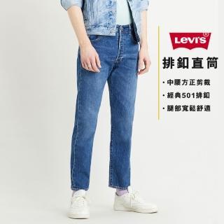 【LEVIS】男款 501 93復刻板排釦小直筒牛仔褲 / 中藍水洗 / 彈性布料-人氣新品