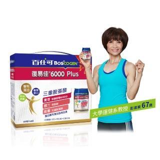 【Boscogen 百仕可】復易佳 6000 Plus 營養素健康禮盒(新升級 養復首選)