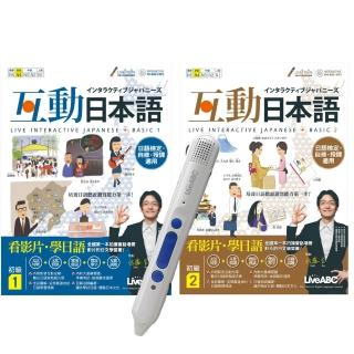 互動日本語初級版(全2書)+ LiveABC智慧點讀筆16G(Type-C充電版)
