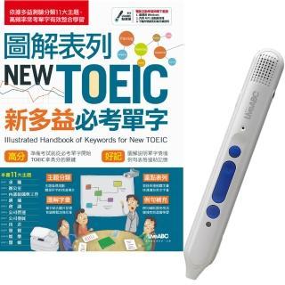 圖解表列NEW TOEIC新多益必考單字+LiveABC智慧點讀筆16G(Type-C充電版)