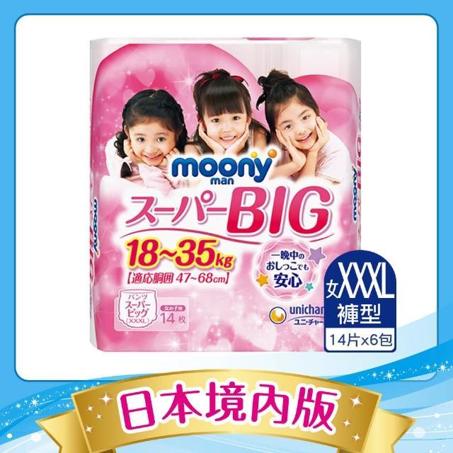 【滿意寶寶】moony超薄褲型女用XXXL14片