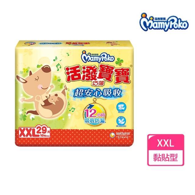 【滿意寶寶】活潑寶寶紙尿褲