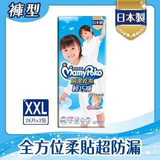 【滿意寶寶】瞬潔乾爽輕巧褲 XXL26片X3包(褲型)