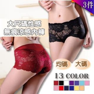 【小天兒】無痕涼感蕾絲內褲3件組(均碼/大尺碼)