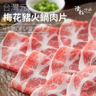 【極鮮配】台灣元氣梅花豬烤肉/火鍋肉片(500G±10%/份)