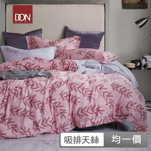 【DON】吸排天絲兩用被床包組-單/雙/加