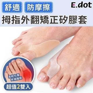 雙11限定【E.dot】拇指外翻矯正套-2雙/