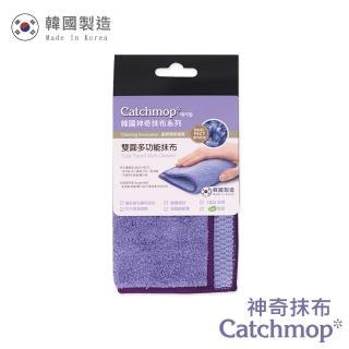 【Catchmop】雙面多功能抹布(新品上市)