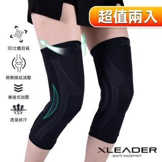 【LEADER】XW-07漸進式壓力彈性透氣護膝腿套(2只入)/