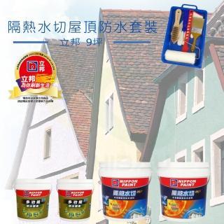 【立邦】《9坪屋頂防水》隔熱水切套裝(屋頂防水漆組合)