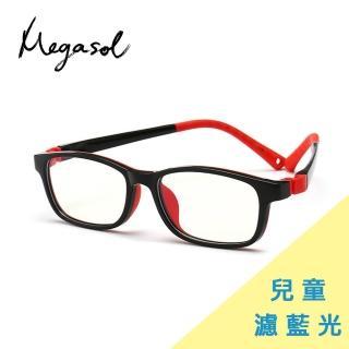 【MEGASOL】UV400抗藍光兒童眼鏡(防輻射、UV400、濾藍光護目鏡KDF2008-三色可選)/