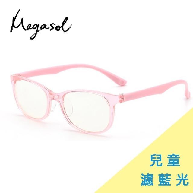 【MEGASOL】UV400抗藍光兒童眼鏡(防輻射、UV400、濾藍光護目鏡KDF251-二色可選)/
