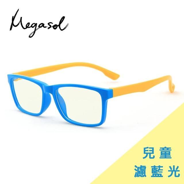 【MEGASOL】UV400抗藍光兒童眼鏡(防輻射、UV400、濾藍光護目鏡KDF8225-三色可選)/