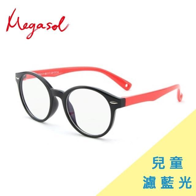 【MEGASOL】UV400抗藍光兒童眼鏡(防輻射、UV400、濾藍光護目鏡KDF8217-四色可選)/