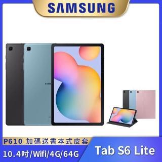 豪禮多選一【SAMSUNG 三星】Galaxy Tab S6 Lite 10.4 P610(4G/64G)