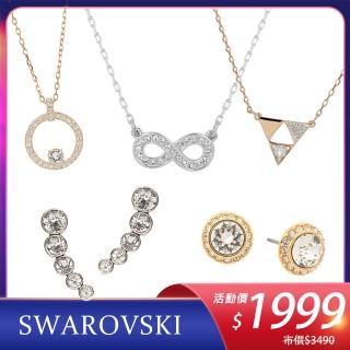 【SWAROVSKI 施華洛世奇】璀璨水晶 耳環/項鍊(多款可選)