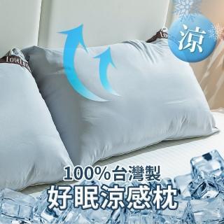 【戀家小舖】台灣製好眠涼感枕(四入)