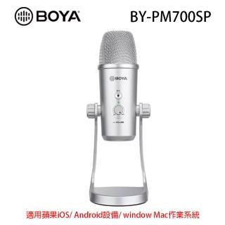 【BOYA  博雅】BY-PM700SP USB麥克風 直播麥克風 立福公司貨(USB電容式麥克風 手機麥克風)