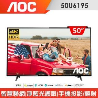 【AOC】50型 4K淨藍光顯示器+視訊盒-不含基本安裝(50U6195)