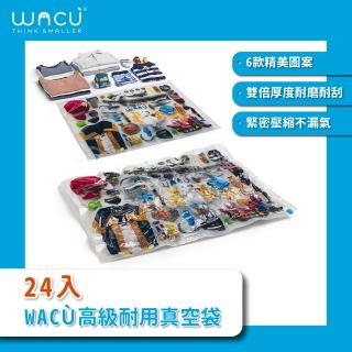 【WACU】義大利高級耐用真空壓縮收納袋12組24入(雙層設計、材質耐用、圖案美觀時尚)