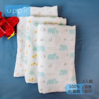 【uppik】sushi 100%竹纖維2層紗涼感包巾組(Uppik圖騰、可愛貓頭鷹、抱抱北極熊 3件組)