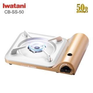 【Iwatani 岩谷】節能高效超薄卡式爐 CB-SS-50(50周年新色 岩谷 節能卡式爐 超薄)