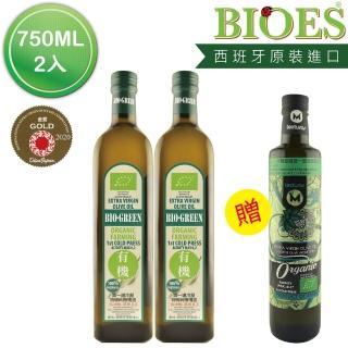 【BIOES 囍瑞】有機100%冷壓初榨特級橄欖油超值3入組(750ml-2入加贈500ml-1入/中元普渡必備)