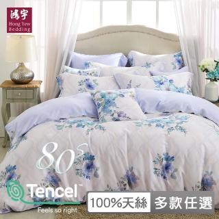 【HongYew 鴻宇】雙人特大床包兩用被套組 天絲400織 台灣製(萊斯特)